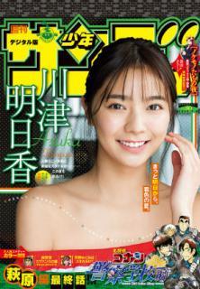 週刊少年サンデー 2020年30号 [Weekly Shonen Sunday 2020-30]