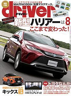 [雑誌] driver(ドライバー) 2020年08月号