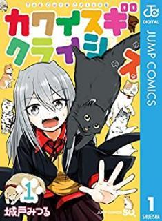 Kawaisugi Crisis (カワイスギクライシス) 01