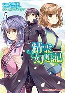 Seirei Gensoki (精霊幻想記) 01-05