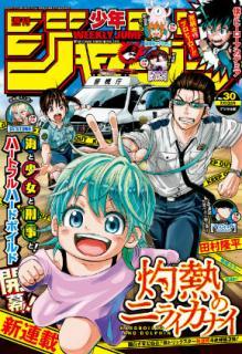 Weekly Shonen Jump 2020-30 (週刊少年ジャンプ 2020年30号)