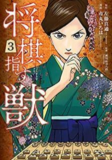 Shogi Sasu Kedamono (将棋指す獣) 01-03