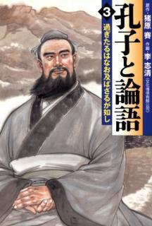 Koshi to Rongo (孔子と論語 ) 01-03
