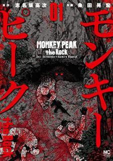Monkey Peak the Rock (モンキーピーク the Rock) 01
