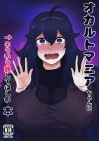 sc2019_summer_initiative_fujoujoshi_occult_mania_chan_ni_kouiu_kao_shite_hoshii_.jpg