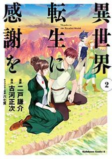 Isekai Tensei ni Kanshao (異世界転生に感謝を) 01-02