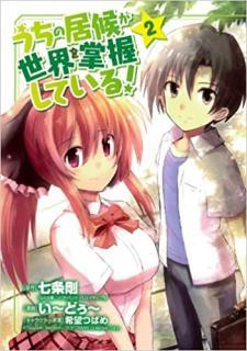 Uchi no Isourou ga Sekai o Shouakushite Iru! (うちの居候が世界を掌握している!) 01-02