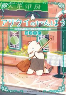 [Novel] Arikui no Inbo (アリクイのいんぼう) 01-02