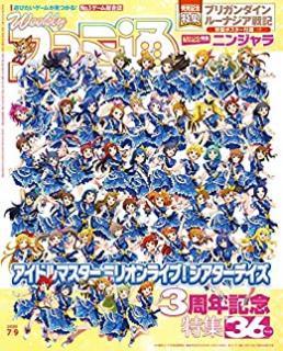 Weekly Famitsu 2020-07-09 (週刊ファミ通 2020年07月09日)