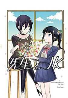 Sensei to JK (先生とJK) 01