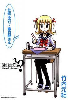 Shikiruno Kasukabe san (仕切るの?春日部さん ) 01-03