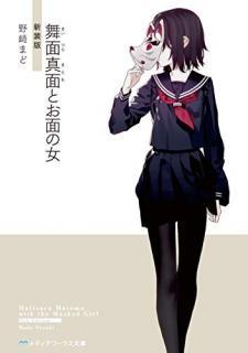 [Novel] Shosetsukatsukurikata (野崎まどx4) 01-05
