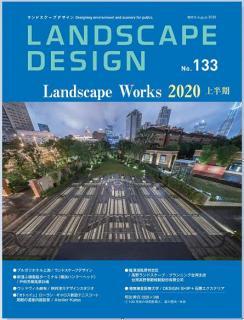 Landscape Design ランドスケープデザイン No.133
