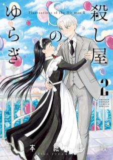 Koroshiya S no Yuragi (殺し屋Sのゆらぎ) 01-02