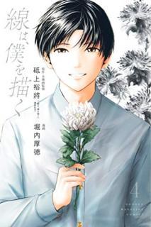 Sen wa Boku o Egaku (線は、僕を描く ) 01-04