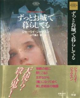 [Novel] Zuttokurashiteru ずっとお城で暮らしてる