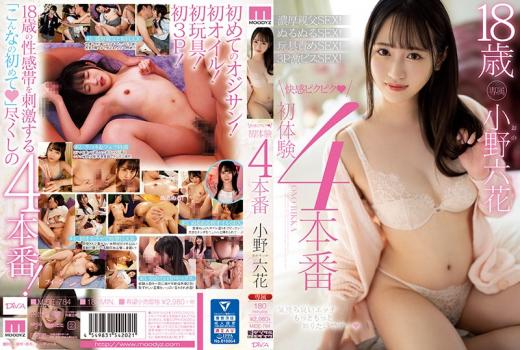 [MIDE-784] 快感ピクピク初体験4本番 小野六花