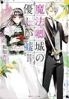 [Novel] Maho Kyojo no Yasashi uso Gin no Shitsuji to hi no Namae (魔法卿城の優しい嘘 銀の執事と緋の名前)