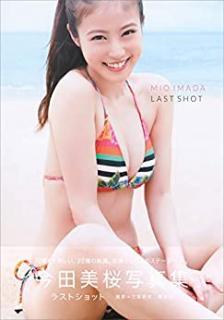 Imada mio Shashinshu Rasuto Shotto (今田美桜 写真集 ラストショット)