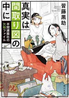 [Novel] Shinjitsu wa Madorizu no Naka ni Hanma Kenchikusha no Kekkan Fairu ( 真実は間取り図の中に 半間建築社の欠陥ファイル)