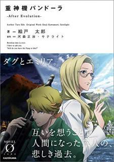 [Novel] Jushinki Pandora (重神機パンドーラ) 01-02