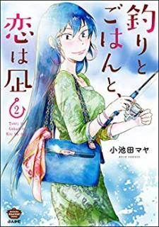 Tsuri to Gohan to koi wa Nagi (釣りとごはんと、恋は凪) 01-02