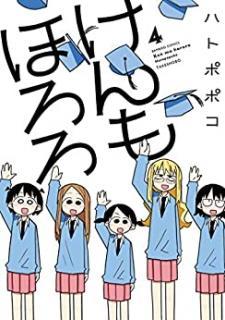 Ken mo Hororo (けんもほろろ) 01-04