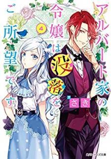 Arubato ke no Reijo wa Botsuraku o Goshomo Desu (アルバート家の令嬢は没落をご所望です) 01-04
