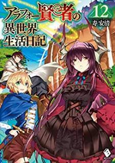 [Novel] Arafo Kenja no Isekai Seikatsu Nikki (アラフォー賢者の異世界生活日記) 01-12