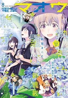 Dengeki Maoh 2020-08 (電撃マオウ 2020-08月号)
