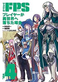 Manuke na FPS Pureiya ga Isekai e Ochita bai (マヌケなFPSプレイヤーが異世界へ落ちた場合) 01-04