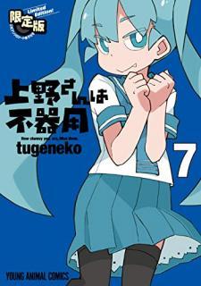 Ueno-san wa Bukiyou (上野さんは不器用) 01-07