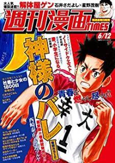 Manga Times 2020-06-12 (週刊漫画TIMES 2020年06月12号)