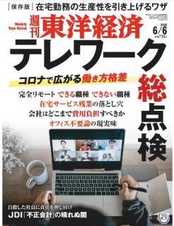 Weekly Toyo Keizai 2020-06-06 (週刊東洋経済 2020年06月06日号)