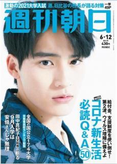 Weekly Asahi 2020-06-12 (週刊朝日 2020年06月12日号)