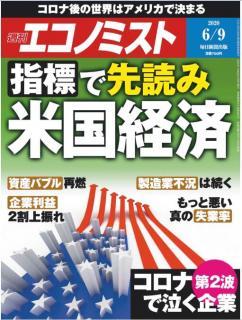 Weekly Echonomist 2020-06-09 (週刊エコノミスト 2020年06月09日号)