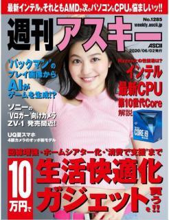 Weekly Ascii 2020-06-02 (週刊アスキー 2020年06月02日)
