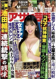 Weekly Asahi Geinou 2020-06-11 (週刊アサヒ芸能 2020年06月11日号)