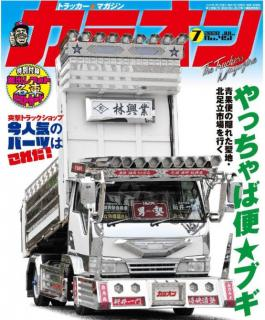 Kamion 2020-07 (カミオン 2020年07月号)
