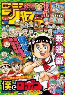 Weekly Shonen Jump 2020-31 (週刊少年ジャンプ 2020年31号)
