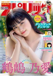 Big Comic Spirits 2020-32 (週刊スピリッツ 2020年32号)