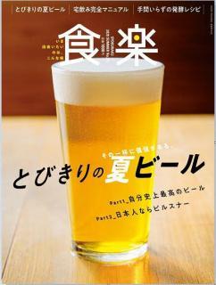 [雑誌] 食楽(しょくらく) No.116