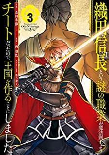Oda Nobunaga to iu Nazo no Shokugyo ga maho Kenshi Yori Chito Datta Node Okoku o Tsukuru Koto ni Shimashita (織田信長という謎の職業が魔法剣士よりチートだったので、王国を作ることにしました) 01-03