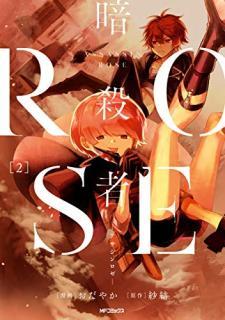 Asashin Roze (暗殺者ROSE-アサシンロゼ-) 01-02