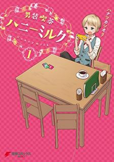 Danso Kissa Hani Miruku (男装喫茶ハニーミルク) 01