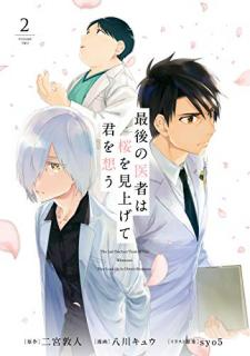 Saigo no Isha wa Sakura o Miagete Kimi o Omo (最後の医者は桜を見上げて君を想う ) 01-02