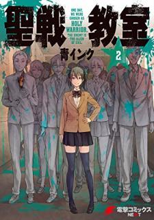 Seisen Kyoshitsu (聖戦教室) 01-02