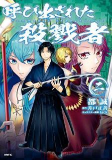 Yobidasareta Satsurikusha (呼び出された殺戮者) 01-02
