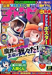 Weekly Shonen Champion 2020-27 (週刊少年チャンピオン 2020年27号)