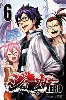 Joker ZERO (ジョーカー ZERO ) 01-06